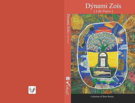 Dynami Zois cover