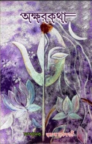 Aksharkatha cover